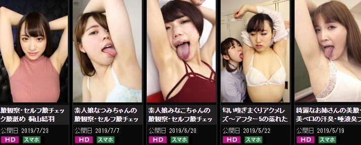 フェチ・オナニー.com(フェチ072)動画