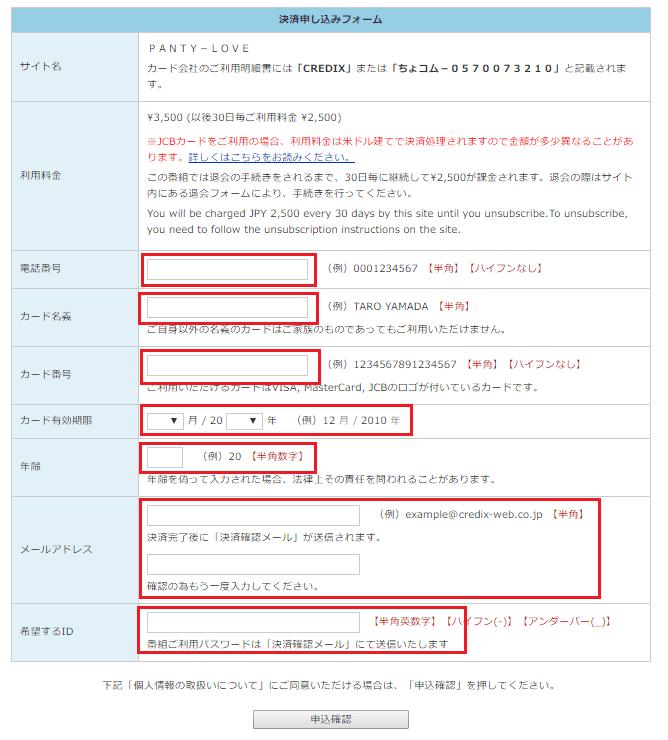 パンティラブ登録方法