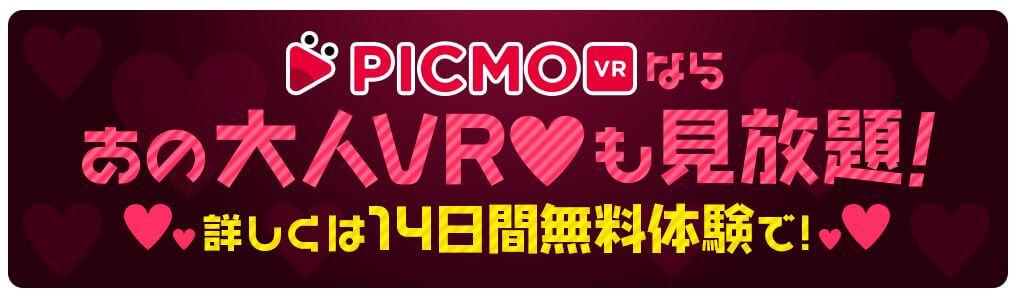 PICMO VR入会方法