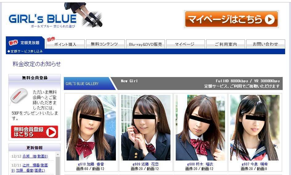 Girl's Blue(ガールズブルー)